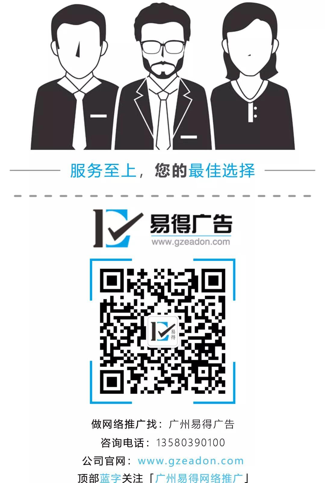 广州全网推广|网站建设|小程序制作|竞价托管